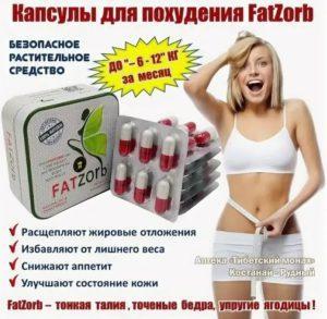 На фото похудевшая и довольная результатом девушка измеряет объём талии живота после приема капсул Фатзорб для похудения.