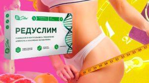 Фото Редуслим таблетки для быстрого похудения описание свойств и действий препарата с отзывами реальных людей.