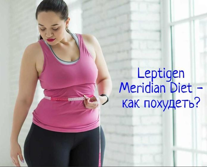 На фото полная женщина средних лет стоит на весах и замеряет объём живота начавшая принимать курс употребления LEPTIGEN MERIDIAN DIET капсулы для похудения.