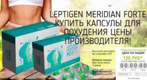 Фото упаковки Leptigen Meridian Forte с титульной страницы официального сайта, где стройная девушка демонстрирует достоинства капсул для похудения.