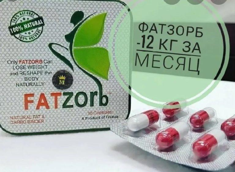 Фото капсулы для похудения фатзорб оригинал в железной упаковке минус 12 кг лишнего веса за месяц.