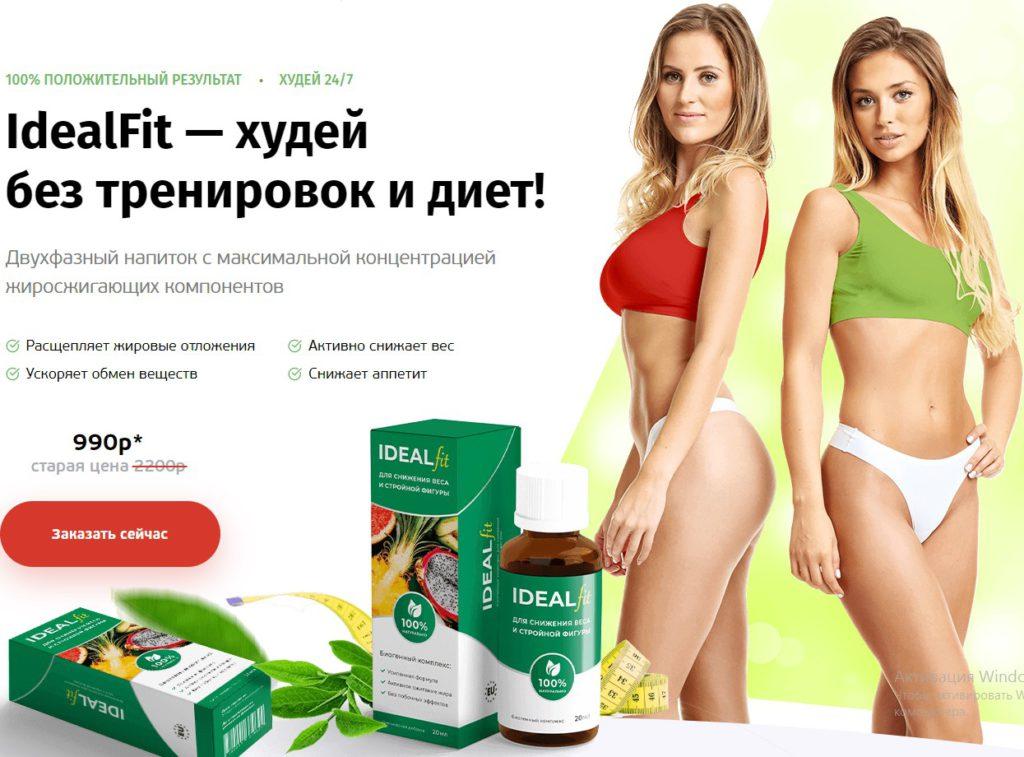 Фото стройных девушек похудевших с помощью капель для похудения Ideal Fit с реальными отзывами на сайте отзовик от женщин и мужчин.
